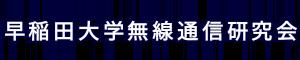 早稲田大学無線通信研究会